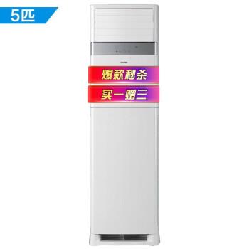 ハイアール製品5匹のエアコンの戸棚機立式スマートルーム暖房エアコン中央エアコン5 P 380 v商用6年保修ホワイト