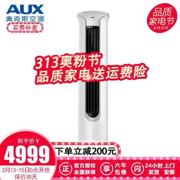 オッティーのエアコン( AUX )大2匹/ 3匹の2級の能効変域家庭用冷房温室の知能を除湿して清潔な客間の円柱の立式の戸棚の回転が大きい2匹のKF - 51 LW / BpTA 0 + 2アテナの変域