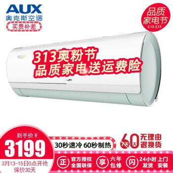 オッテ・エニックス(AUX)1.5匹の変域の冷房温室効果自动水洗いの屋外机スマルトWIFI家庭用静音エコン梦享楽1.5匹のKF-35ゴベルデ/BPCYC 600(A 1)アクセルド