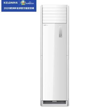 コロン(KEloN)立式戸棚式エアコンタンス2匹の冷房暖房KF - 50 LW / VGF - N 3(1)