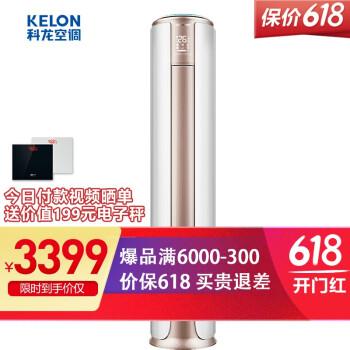 科竜(KELON)柔らかい風がまっすぐに吹きません。立式エアコンのATM機2匹の冷房暖房室が自動的に掃除されます。KFR-50 LW/VIN 3