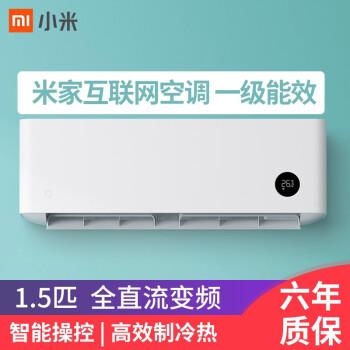 小米(MI)メートの家のインテーネの1级の机能が全直流周波数変化冷房暖房房イン静音壁挂式寝室エコン室外机(周波数変换一级)ミニイーターネネットネット
