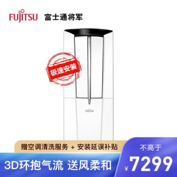 富士通は3匹の全直流周波数変換式家庭用エアコンパッケージAGQG 25 LLCA(白)(KFR-72 LW/Bpla)を持っています。