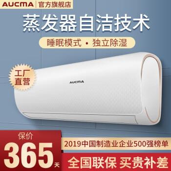 澳柯瑪(AUCMA)エアコンの大きい1匹のエアコン室外機の周波数は自動的に洗って独立して除湿します。