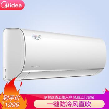 美的midea KFR-35 GW/BP 2 DN 8 Y-PH 400(B 3)大1.5周波数エアコン室外機冷暖房室壁掛式寝室エアコン冷静星2世代