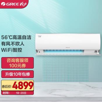 GREE(GREE)1.5匹の雲軒の健康モデルの新しい1級の周波数変换冷房の暖かい部屋の紫外線の除菌壁挂け式寝室のエアコンの室外機KFR-35 GW/NhHd 1 BG